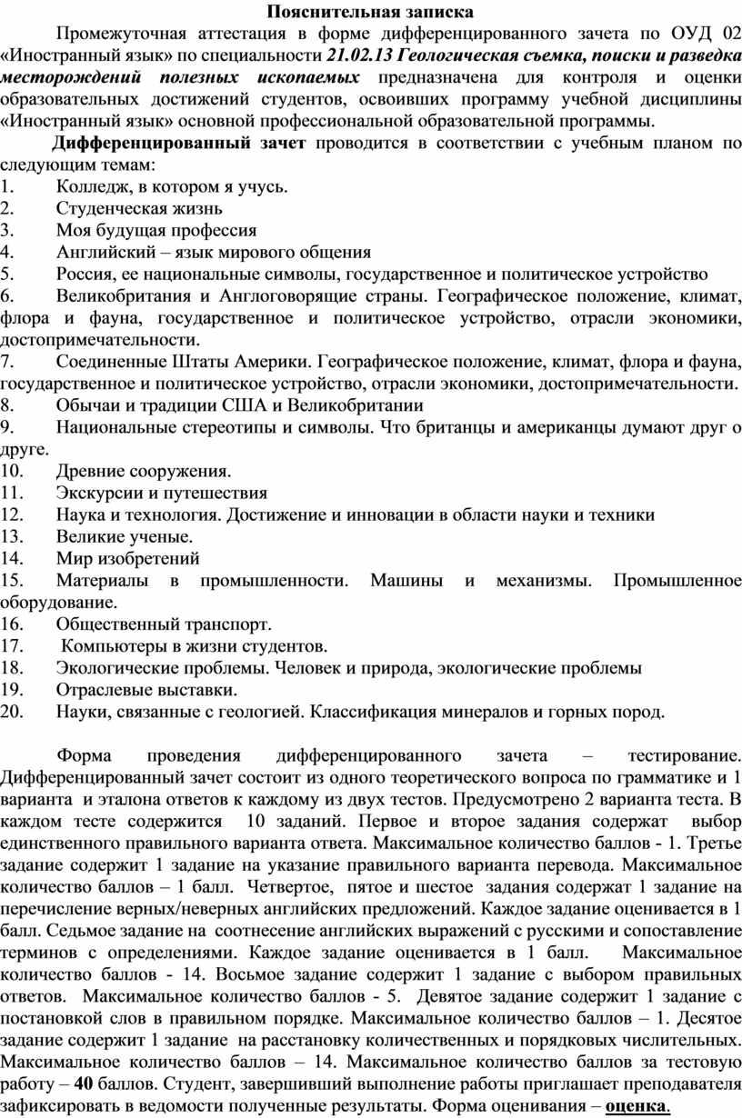 Пояснительная записка Промежуточная аттестация в форме дифференцированного зачета по