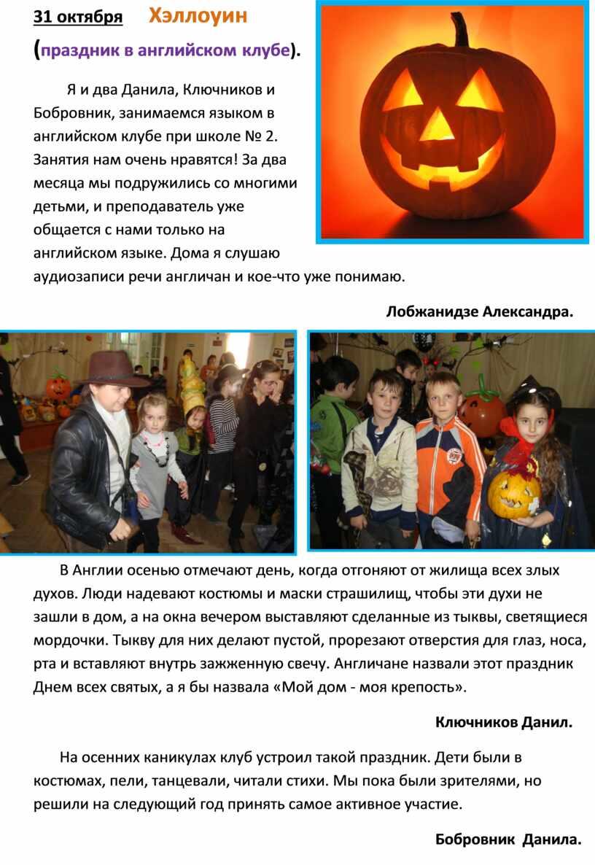 Хэллоуин ( праздник в английском клубе )