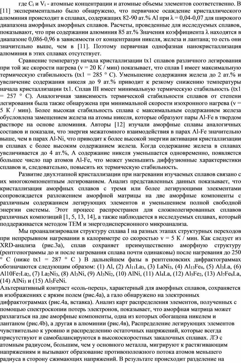 C i и V i - атомные концентрации и атомные объемы элементов соответственно