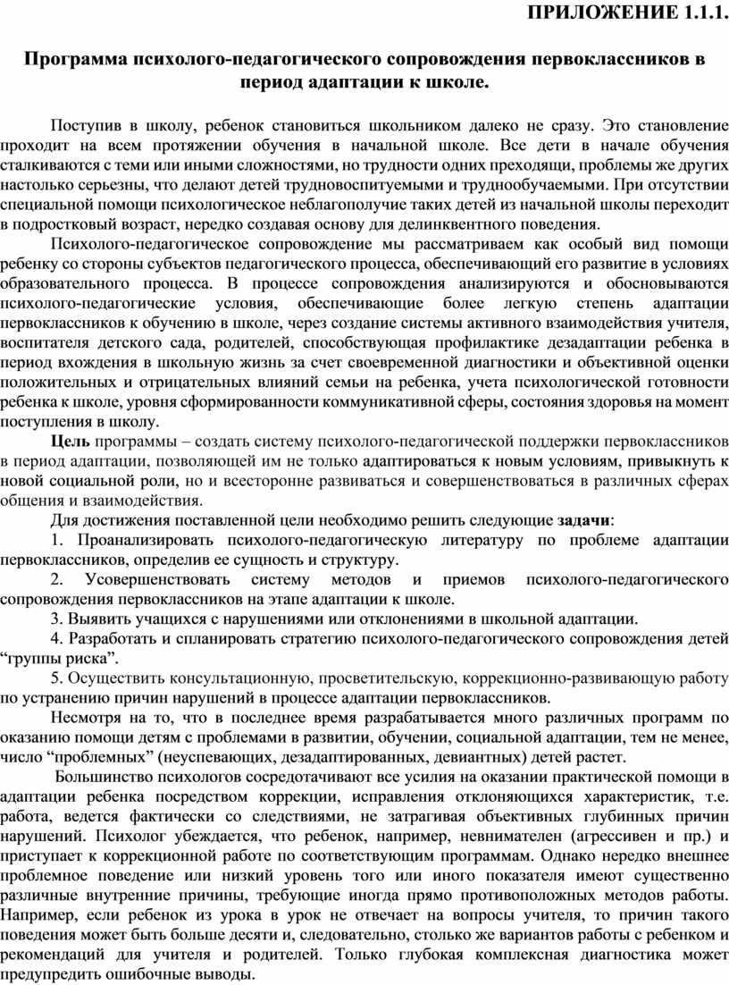 ПРИЛОЖЕНИЕ 1.1.1. Программа психолого-педагогического сопровождения первоклассников в период адаптации к школе