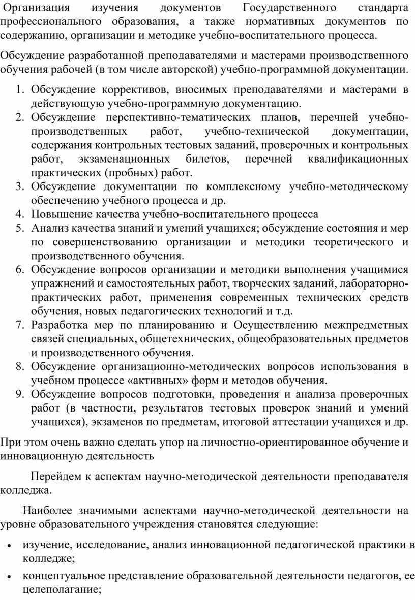 Организация изучения документов