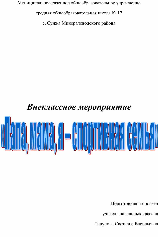 Муниципальное казенное общеобразовательное учреждение средняя общеобразовательная школа № 17 с