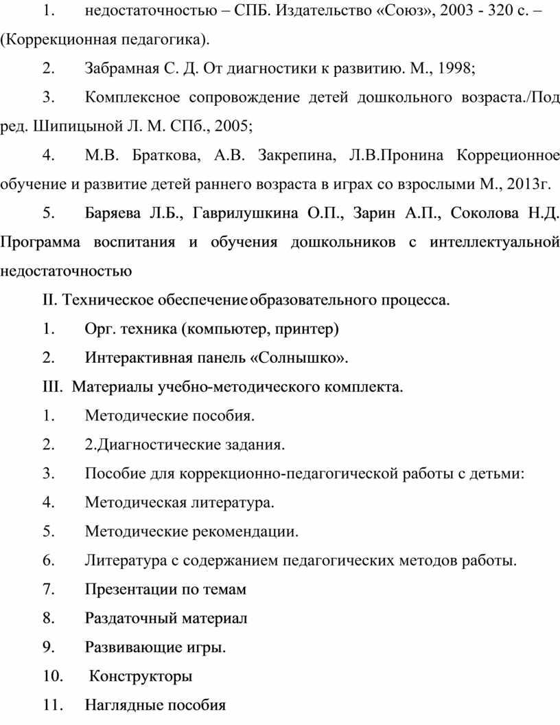 СПБ. Издательство «Союз», 2003 - 320 с