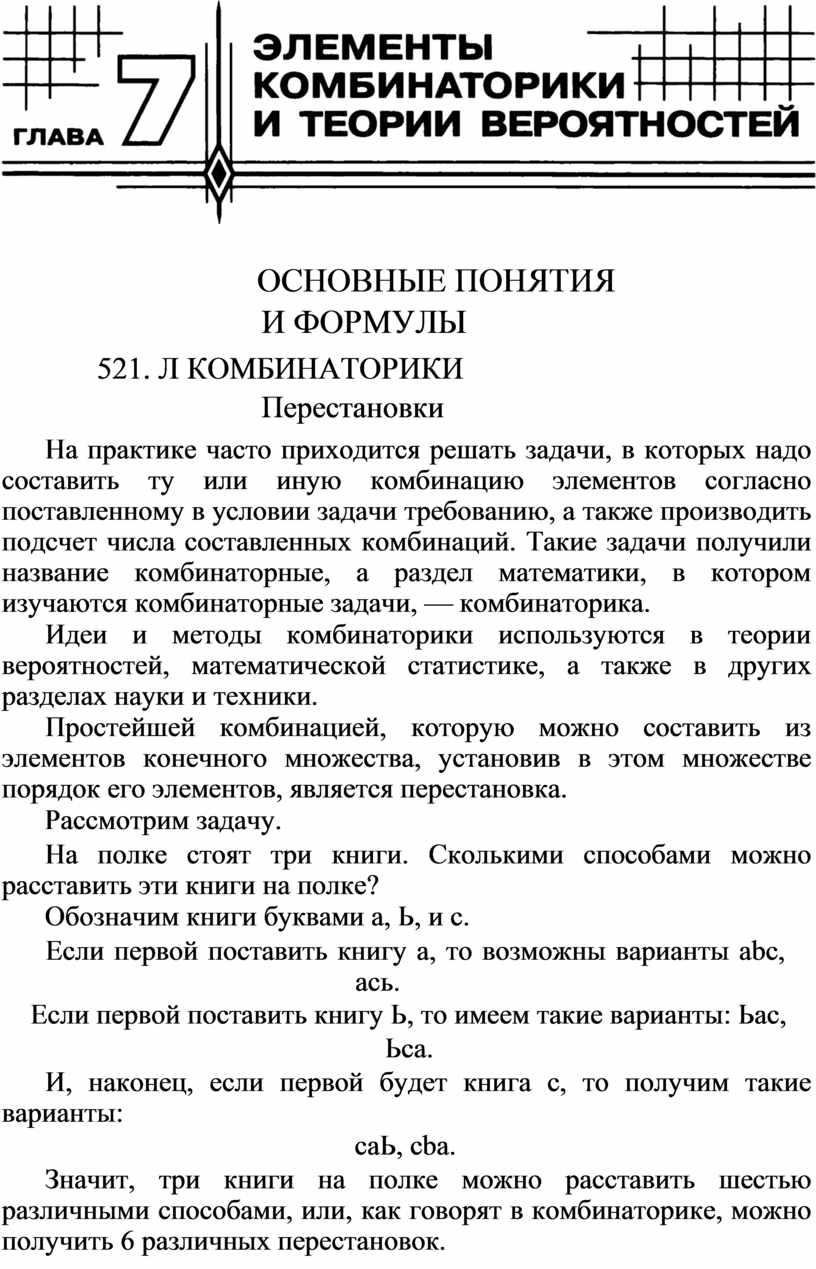 ОСНОВНЫЕ ПОНЯТИЯ И ФОРМУЛЫ 521