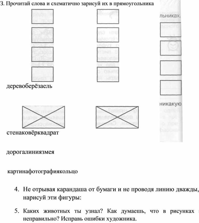 З. Прочитай слова и схематично зарисуй их в прямоугольника деревоберёзаель стенаковёрквадрат дорогалиниязмея картинафотографиякольцо 4