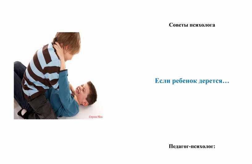 Советы психолога Если ребенок дерется…