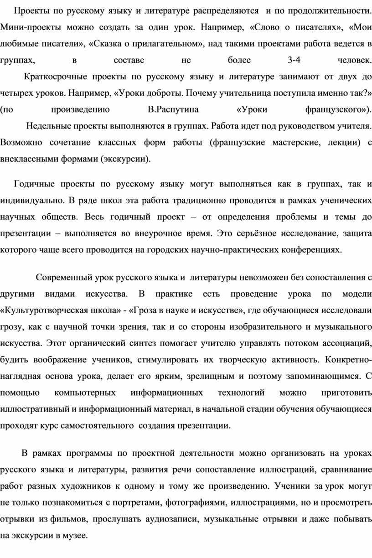 Проекты по русскому языку и литературе распределяются и по продолжительности