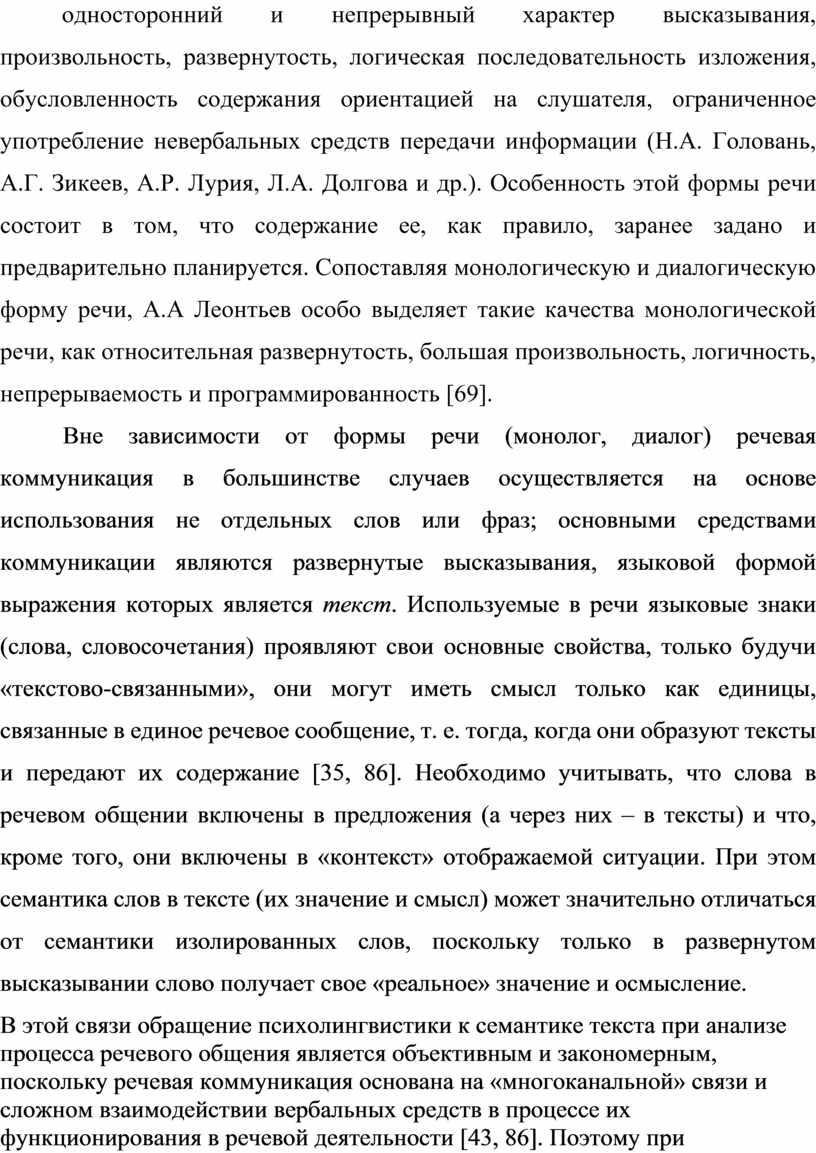 Н.А. Головань, А.Г. Зикеев, А.Р