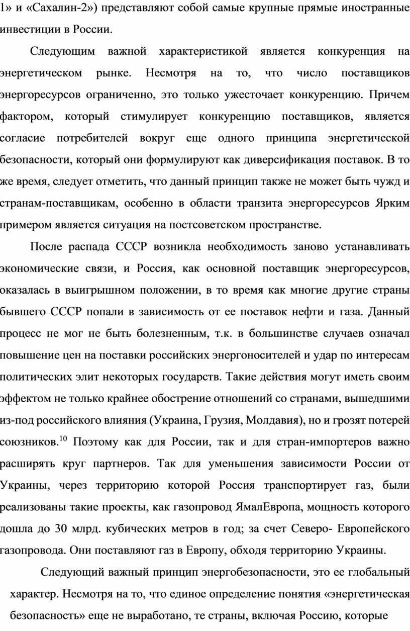 Сахалин-2») представляют собой самые крупные прямые иностранные инвестиции в