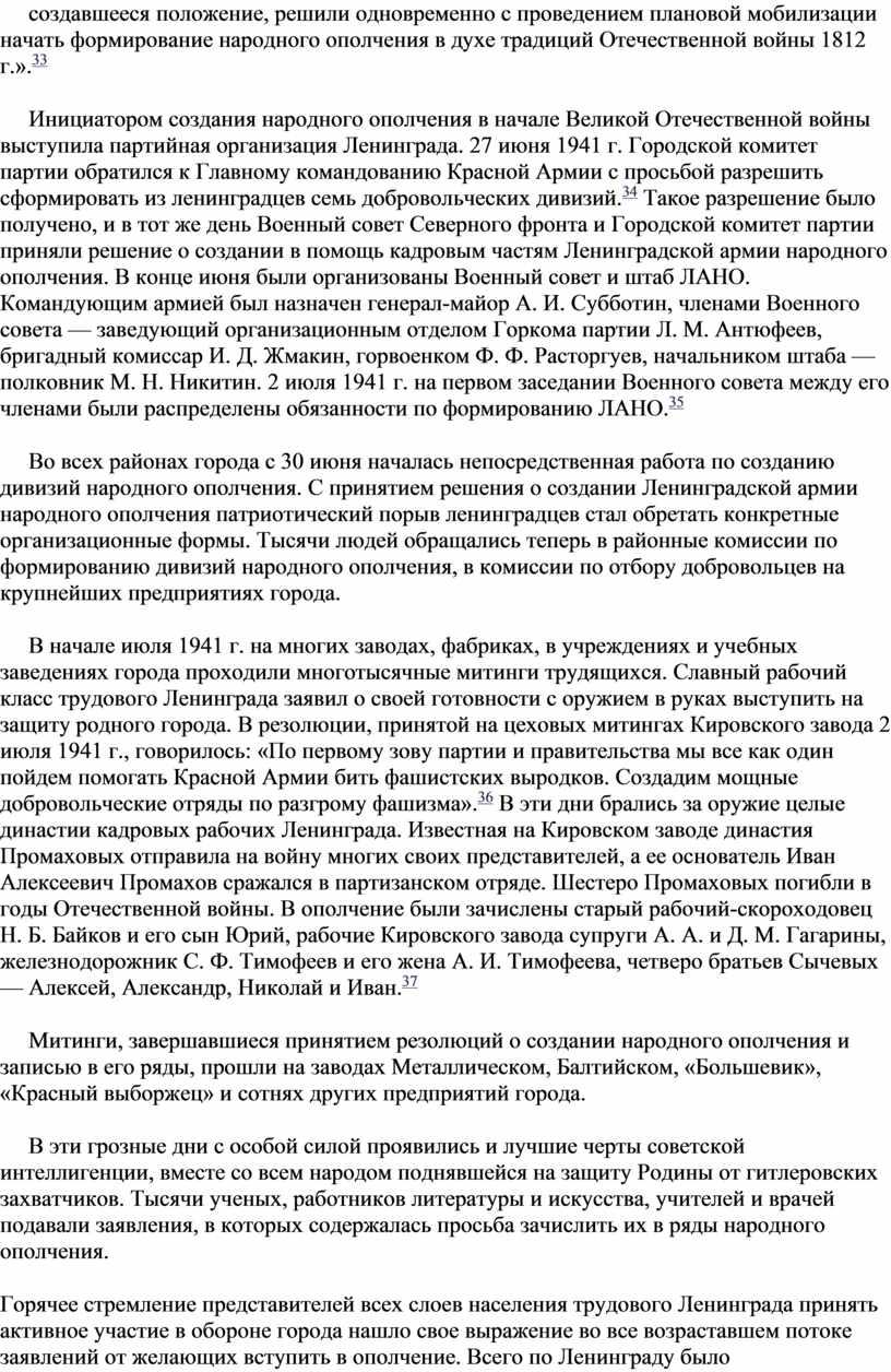Отечественной войны .». 33