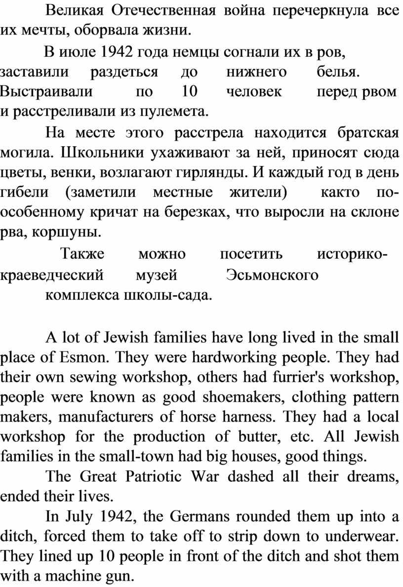 Великая Отечественная война перечеркнула все их мечты, оборвала жизни