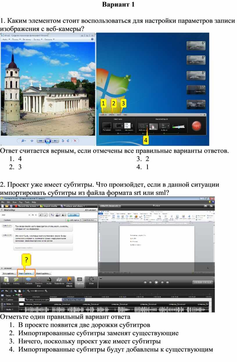Вариант 1 1. Каким элементом стоит воспользоваться для настройки параметров записи изображения с веб-камеры?