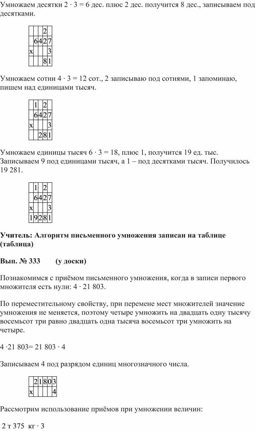 Умножаем десятки 2 ∙ 3 = 6 дес