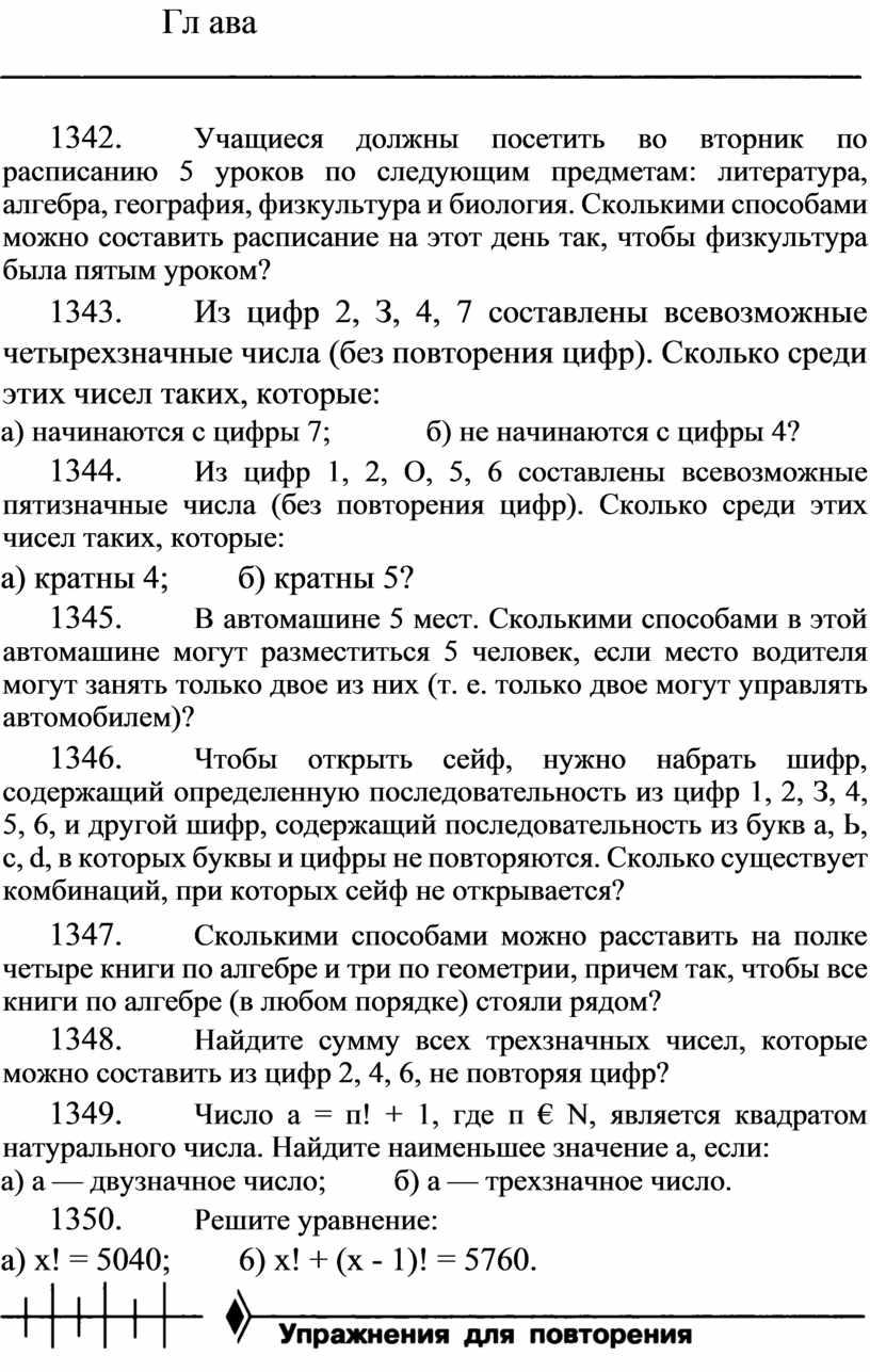 Гл ава 1342.
