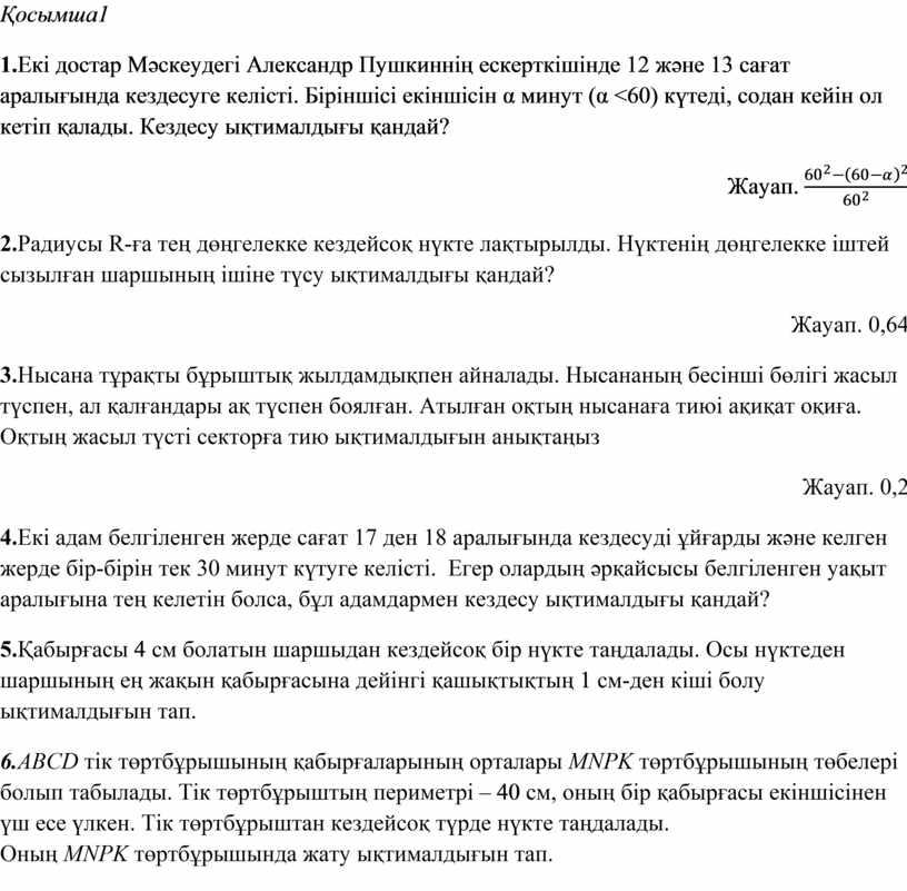 Екі достар Мәскеудегі Александр