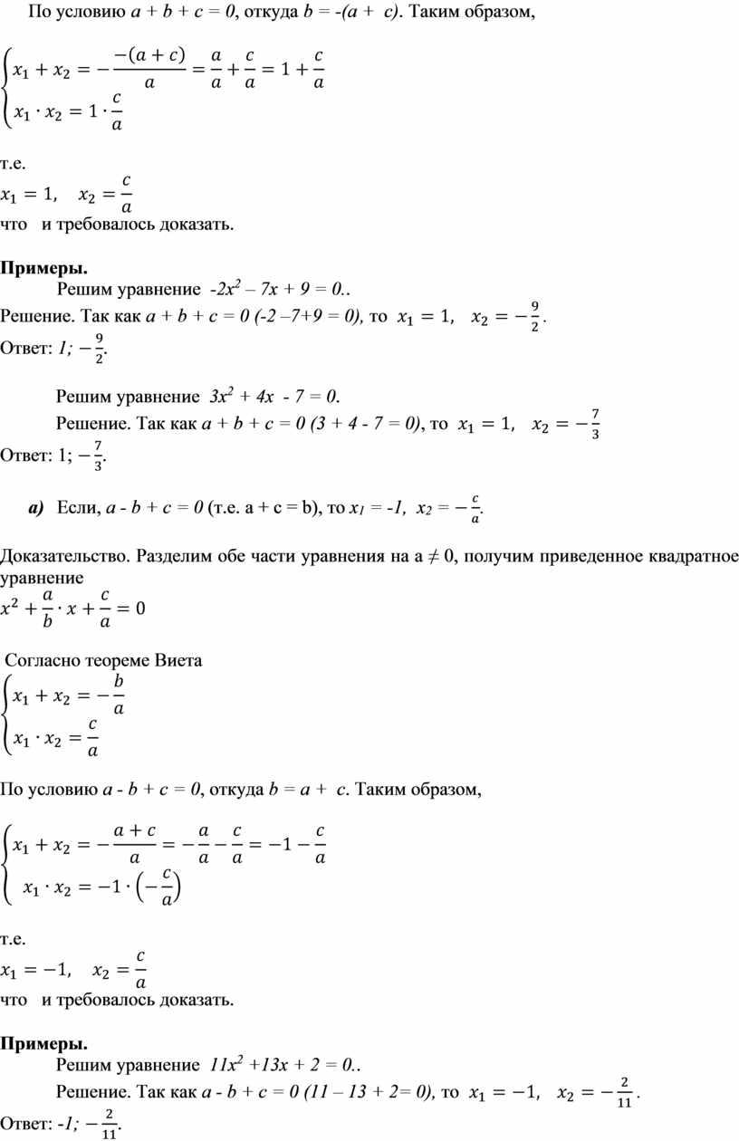 По условию а + b + с = 0 , откуда b = -(а + с)