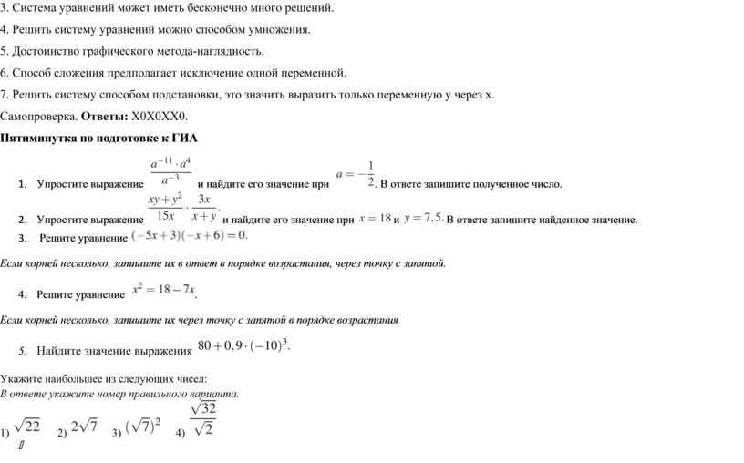 Система уравнений может иметь бесконечно много решений