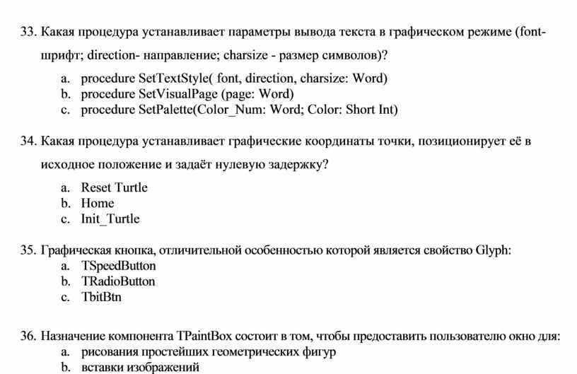 Какая процедура устанавливает параметры вывода текста в графическом режиме ( font - шрифт; direction - направление; charsize - размер символов)? a