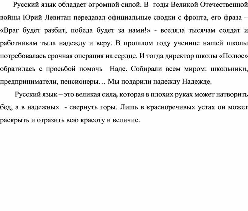 Русский язык обладает огромной силой