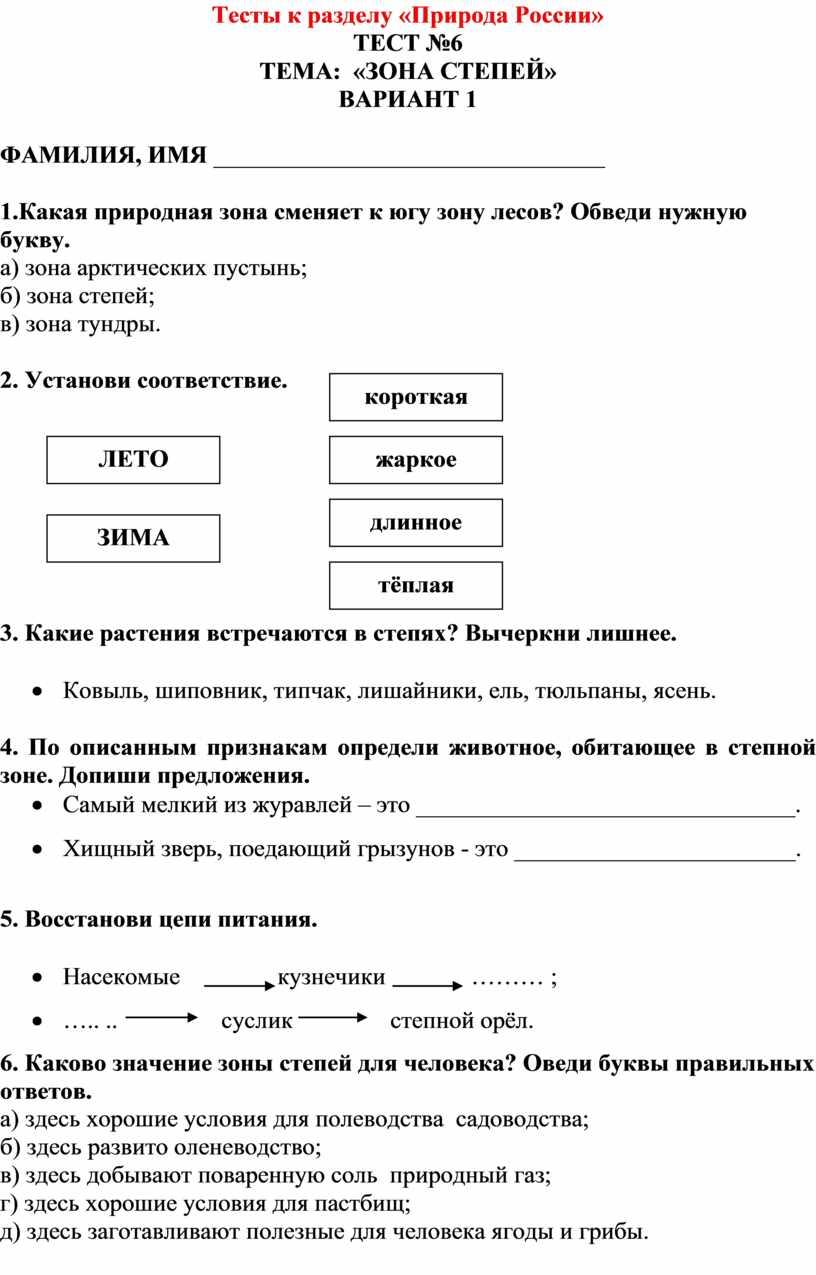 Тесты к разделу «Природа России»