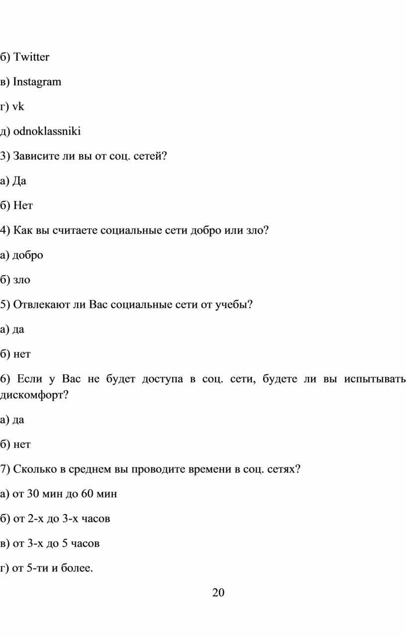 Twitter в ) Instagram г) vk д) odnoklassniki 3)