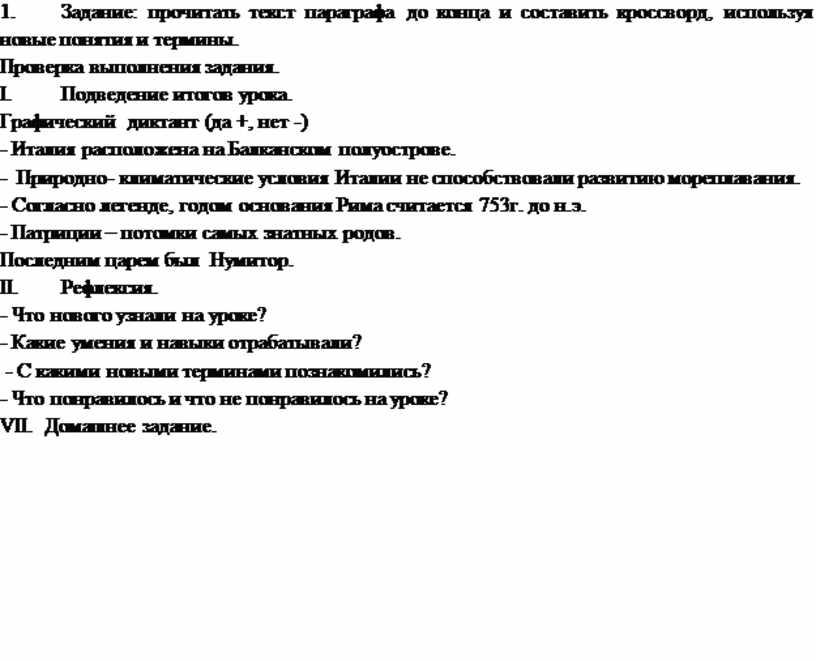 Задание: прочитать текст параграфа до конца и составить кроссворд, используя новые понятия и термины