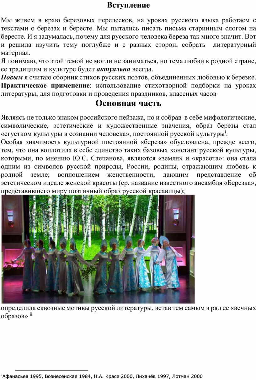 Вступление Мы живем в краю березовых перелесков, на уроках русского языка работаем с текстами о березах и бересте
