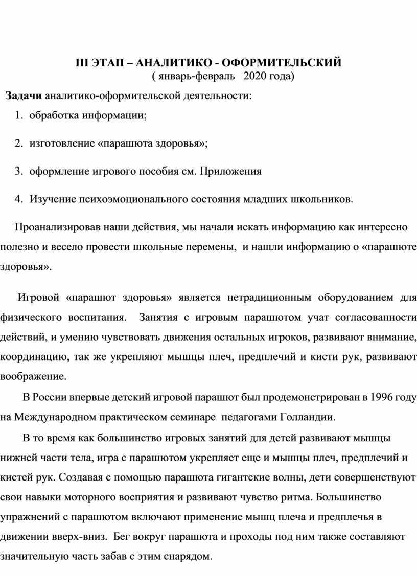 III ЭТАП – АНАЛИТИКО - ОФОРМИТЕЛЬСКИЙ ( январь-февраль 2020 года)