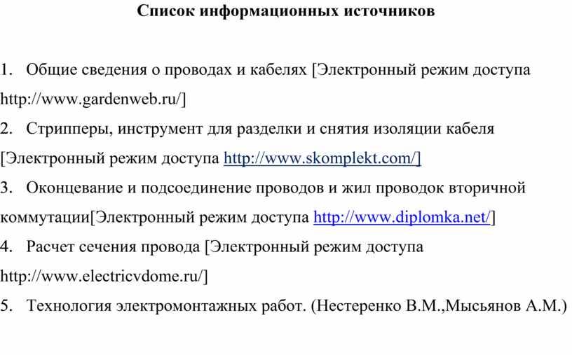 Список информационных источников 1