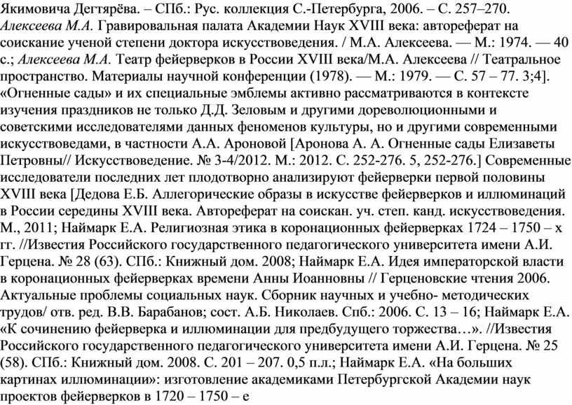 Якимовича Дегтярёва. – СПб.: Рус