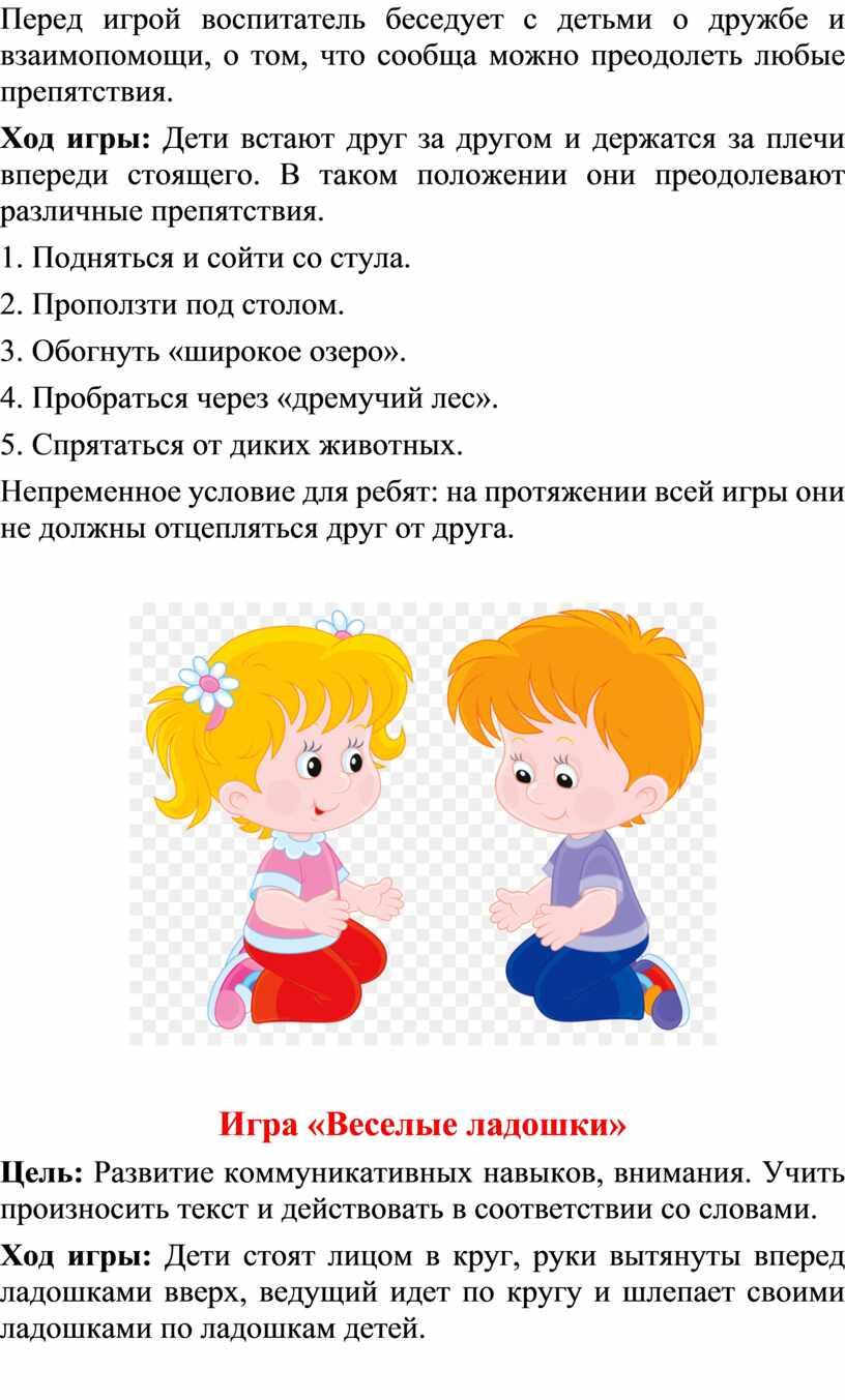Перед игрой воспитатель беседует с детьми о дружбе и взаимопомощи, о том, что сообща можно преодолеть любые препятствия