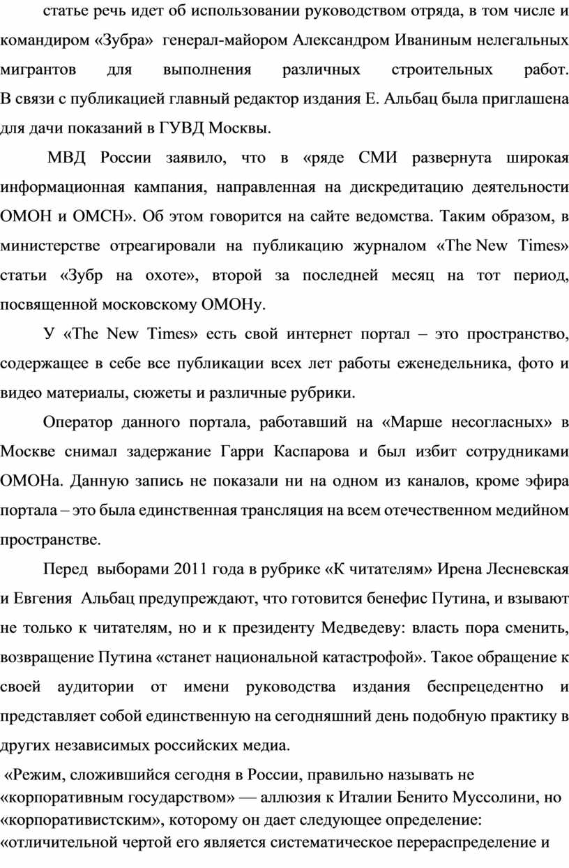 Зубра» генерал-майором Александром