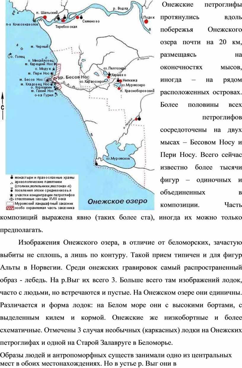 Онежские петроглифы протянулись вдоль побережья