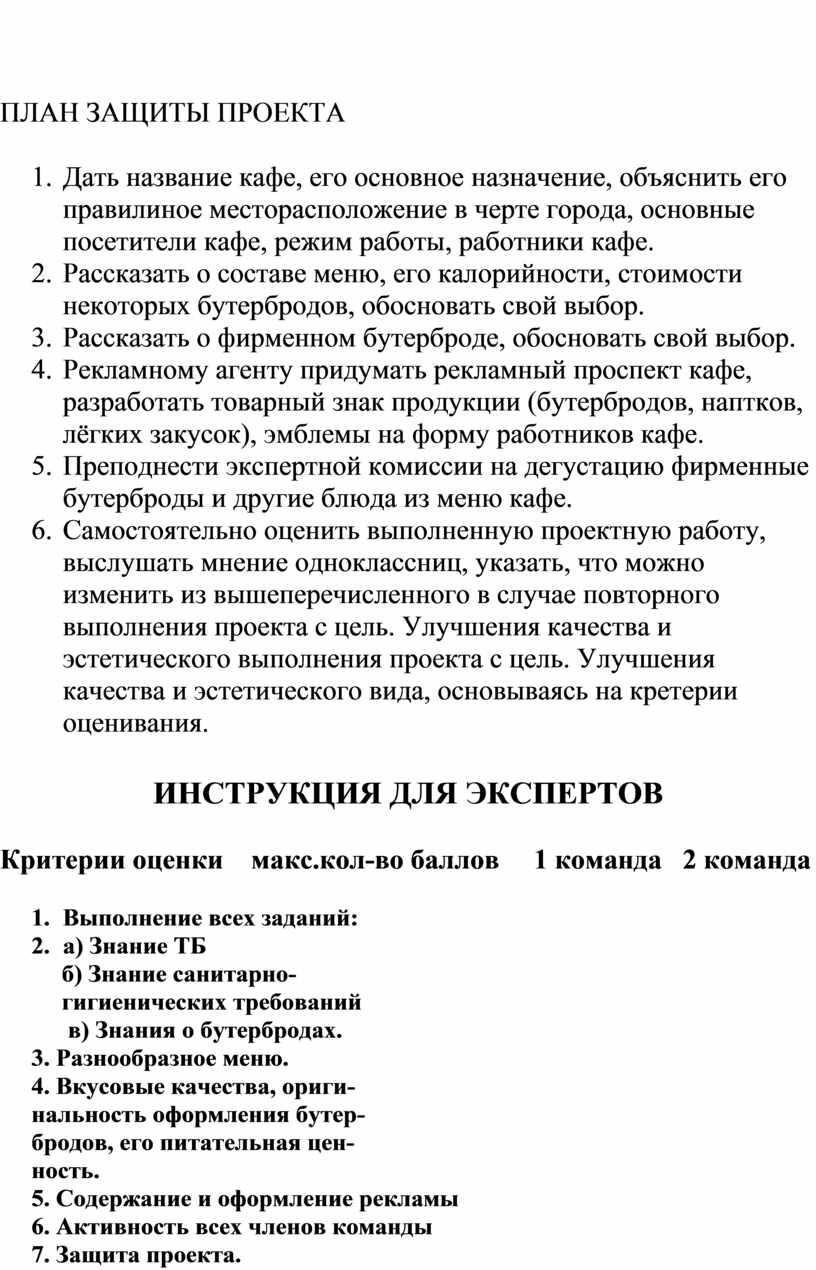 ПЛАН ЗАЩИТЫ ПРОЕКТА 1.