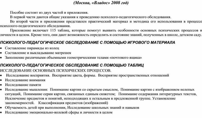 Москва, «Владос» 2008 год)