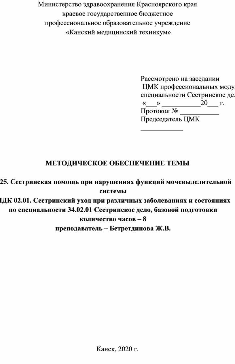 Министерство здравоохранения Красноярского края краевое государственное бюджетное профессиональное образовательное учреждение «Канский медицинский техникум»