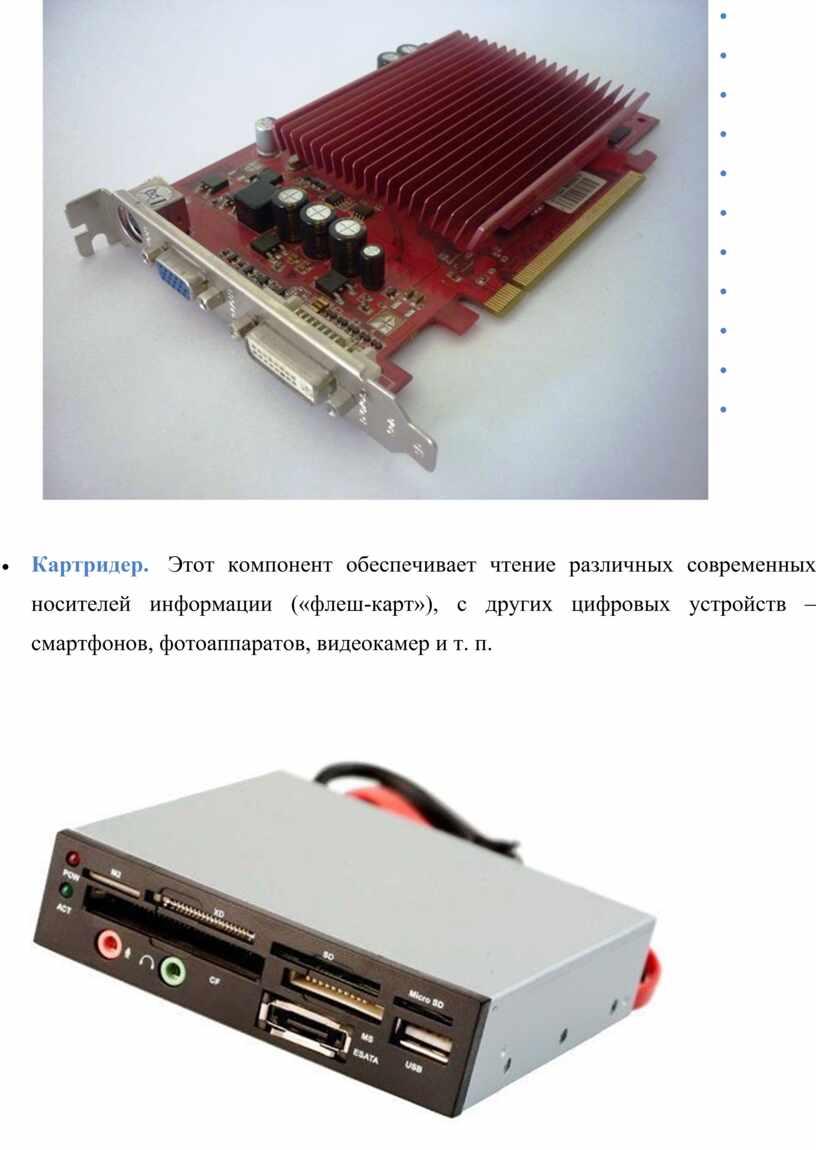 Картридер. Этот компонент обеспечивает чтение различных современных носителей информации («флеш-карт»), с других цифровых устройств – смартфонов, фотоаппаратов, видеокамер и т