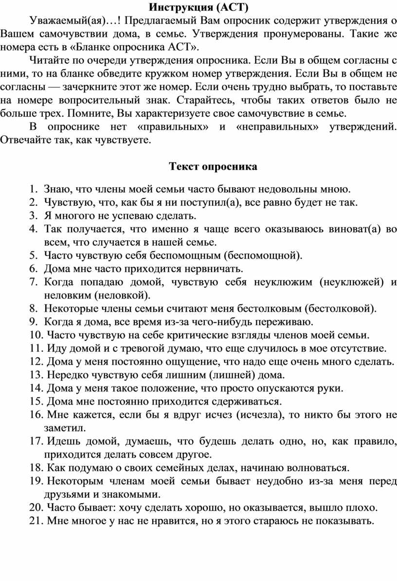 Инструкция (АСТ) Уважаемый(ая)…!