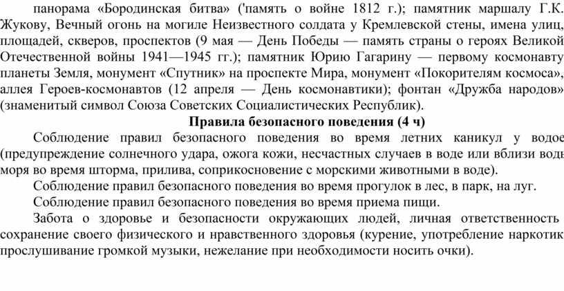 Бородинская битва» ('память о войне
