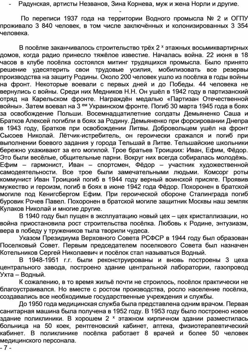 Радунская, артисты Незванов, Зина