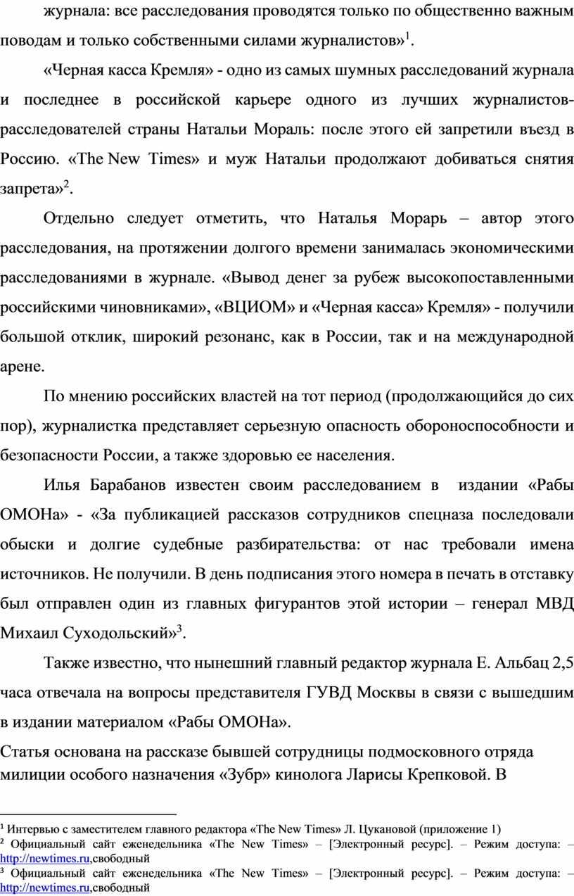 Черная касса Кремля» - одно из самых шумных расследований журнала и последнее в российской карьере одного из лучших журналистов-расследователей страны