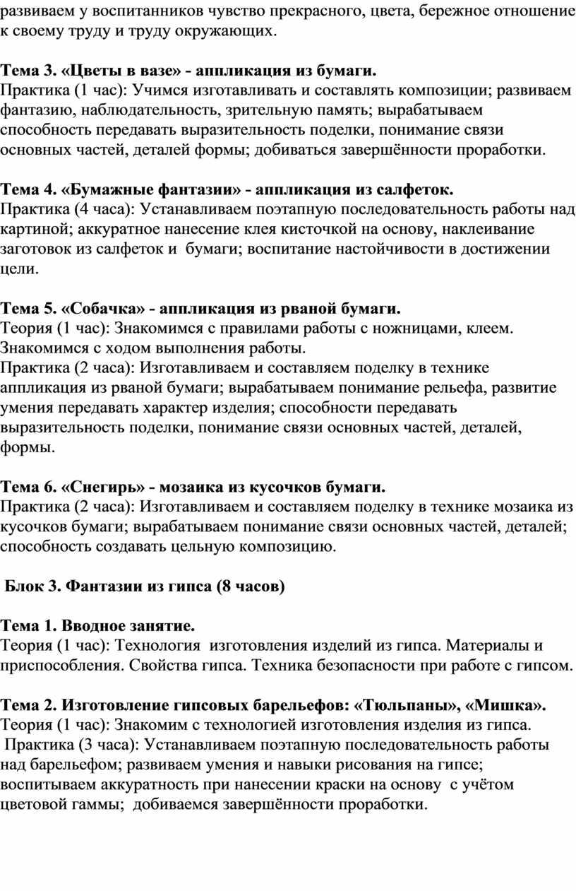 Тема 3. «Цветы в вазе» - аппликация из бумаги
