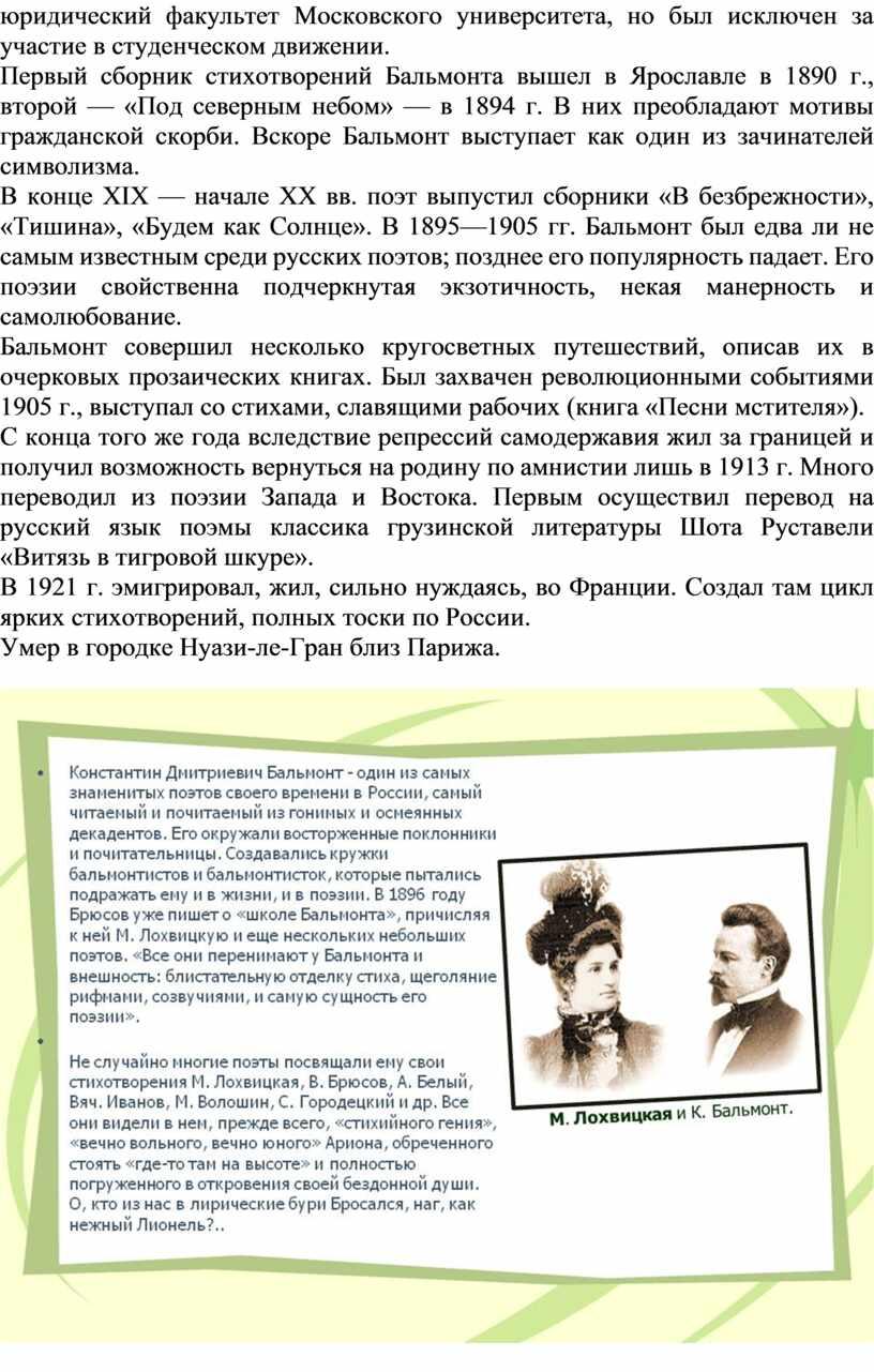 Московского университета, но был исключен за участие в студенческом движении