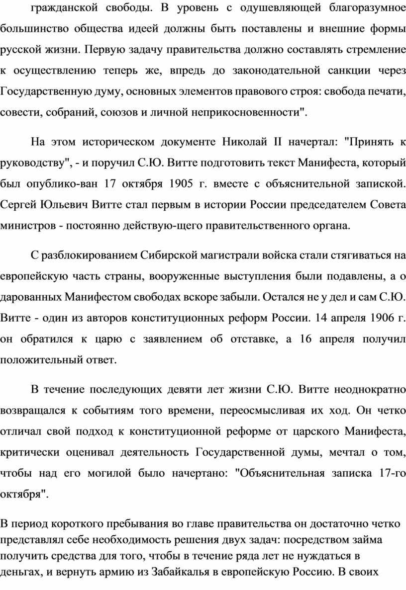 В уровень с одушевляющей благоразумное большинство общества идеей должны быть поставлены и внешние формы русской жизни
