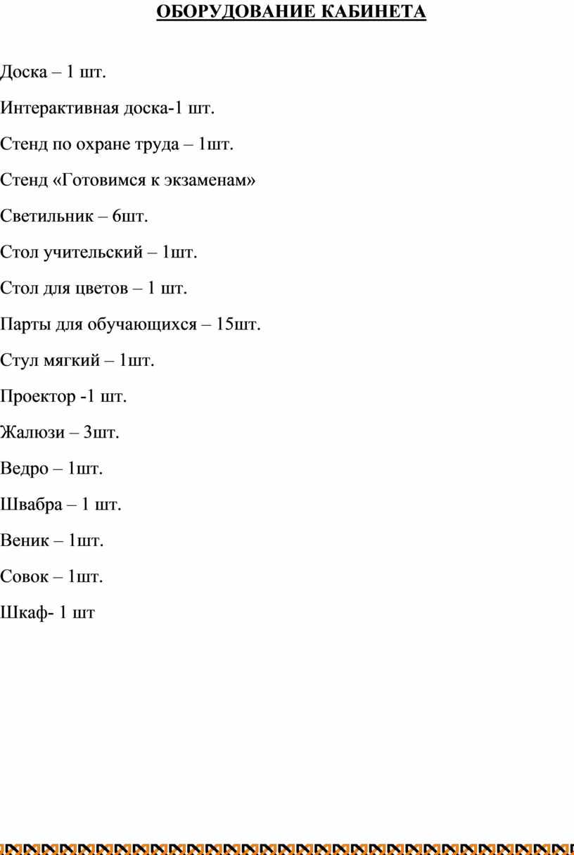 ОБОРУДОВАНИЕ КАБИНЕТА Доска – 1 шт