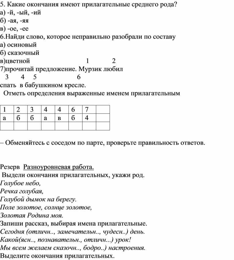 Какие окончания имеют прилагательные среднего рода? а) -й, -ый, -ий б) -ая, -яя в) -ое, -ее 6