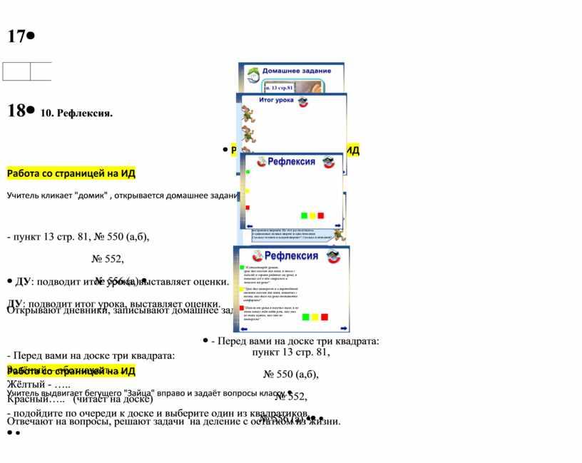 """Работа со страницей на ИД Учитель кликает """"домик"""" , открывается домашнее задание"""