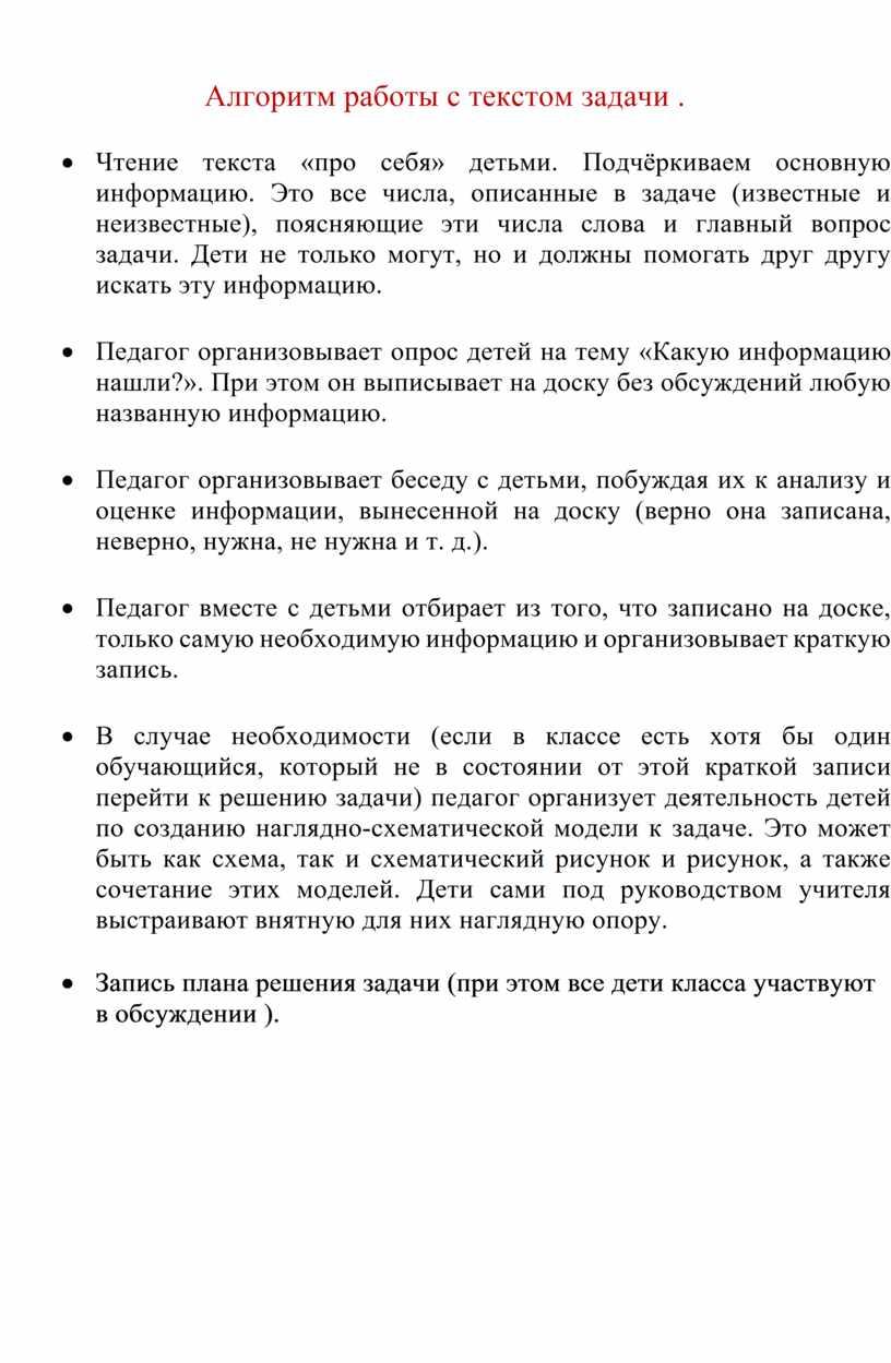 Алгоритм работы с текстом задачи