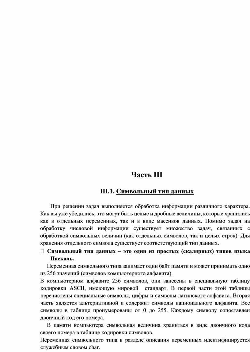 Часть III III.1. Символьный тип данных
