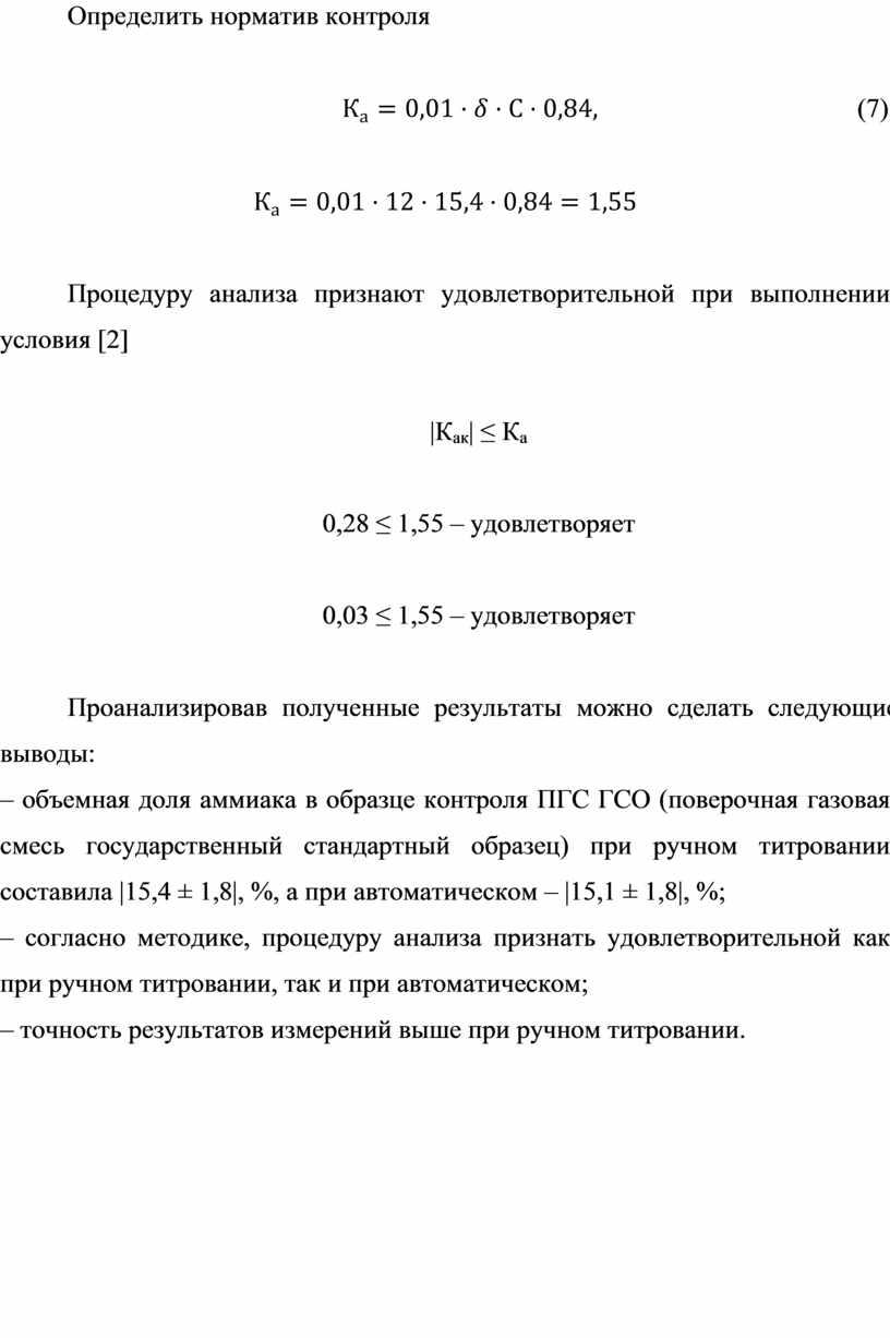 Определить норматив контроля (7)